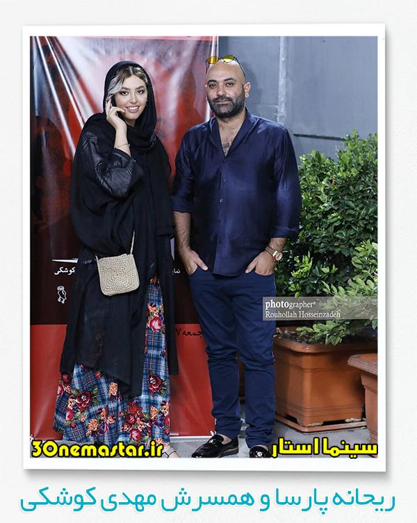 ریحانه پارسا و همسرش مهدی کوشکی در جشن امضای کتاب او