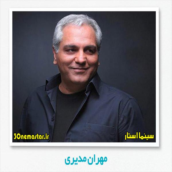 تصویری از مهران مدیری
