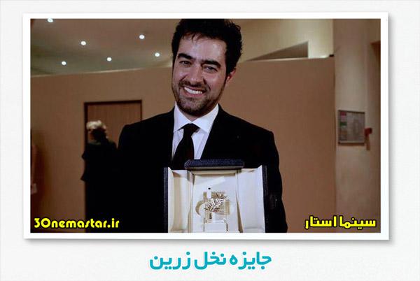 نخل زرین کن، در دستان شهاب حسینی