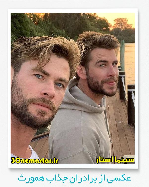 عکسی ار برادران جذاب و خوش تیپ همسورث