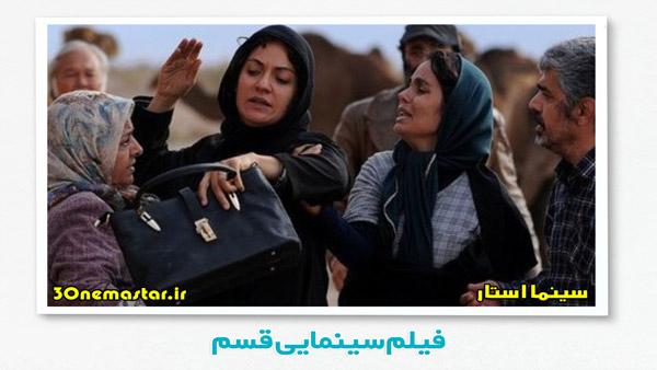قسم از برترین های سینمای ایران