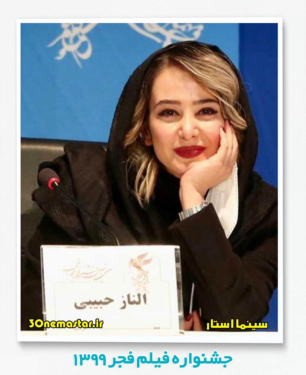 لبخند زیبای الناز حبیبی در حاشیه جشنواره فیلم فجر سال 99