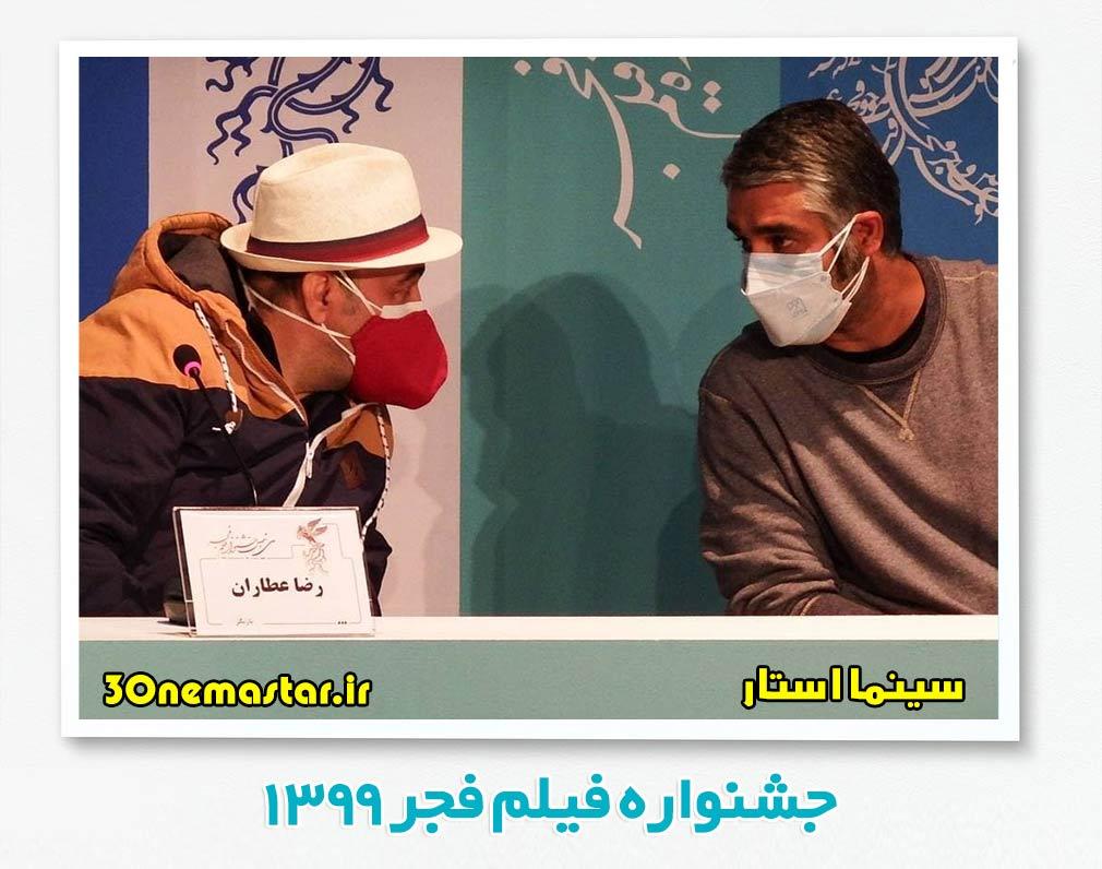 رضا عطاران و پژمان جمشیدی در جشنواره فیلم فجر 1399
