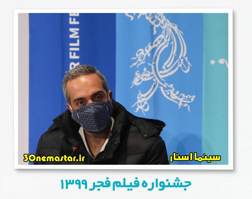 امیر مهدی ژوله در جشنواره فیلم فجر 1399